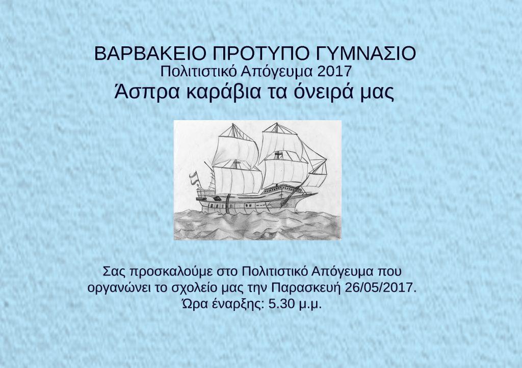 Πρόσκληση Πολιτιστικού Απογεύματος 2017
